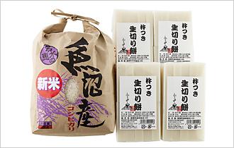 魚沼産コシヒカリ・餅セット