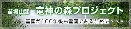 竜神の森プロジェクト