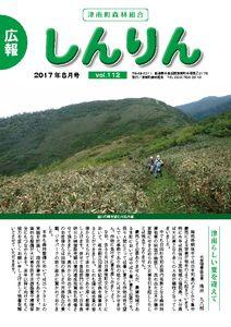thumbnail of 広報しんりん_112号