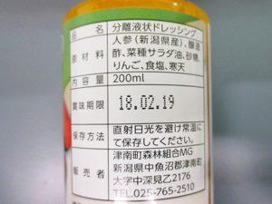 賞味期限表示 18.02.19