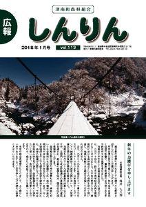thumbnail of 広報しんりん_113号