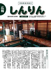 thumbnail of 広報しんりん_114号